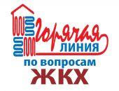 В Инспекции по жилищному надзору Крыма работает круглосуточная «горячая линия»