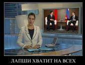 Россияне стали меньше доверять теленовостям