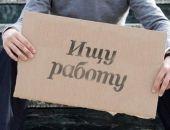 В России растет число безработных с высшим образованием