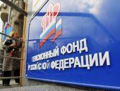 В России сократились сборы в Пенсионный фонд