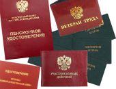 В Феодосии пенсионерам и другим гражданам льготных категорий начали выдавать удостоверения