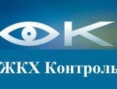 Фонд капремонта МКД Крыма – худший в России по информационной открытости