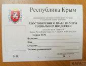 Менять украинские удостоверения не нужно