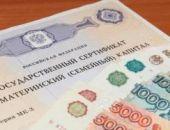 В Крыму более 90 тыс. семей получили сертификат на материнский капитал