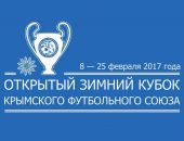 Завершились игры в группах на Зимнем Кубке Крыма по футболу