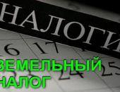 В Крыму кадастровая оценка земель завершена, власти определяются с размером налога