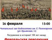 """Завтра в Феодосии в библиотеке Пивоварова пройдет очередная встреча """"Погружение в историю"""""""