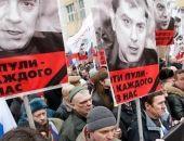 """Сегодня в Москве пройдет «Марш памяти Бориса Немцова"""""""