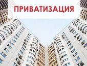 Бесплатная приватизация жилья станет бессрочной