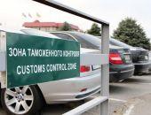 Вступили ограничения на ввоз в Россию иномарок