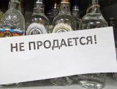 В Севастополе ограничили продажу алкоголя в магазинах, расположенных в жилых домах