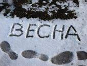 Март в России будет на 10 градусов теплее обычного
