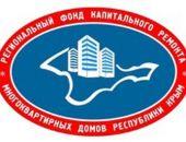 Крымчане уже оплатили более 133 млн. руб. взносов на капремонт домов