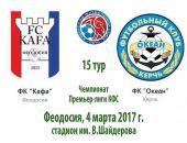 Завтра в Феодосии состоится матч ФК «Кафа» – ФК «Океан» (Керчь)