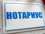 Дети-сироты и многодетные семьи в Крыму теперь имеют льготы на услуги нотариусов