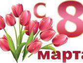 Программа празднования Международного женского дня в Феодосии