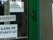 В Крыму и Севастополе стремительно сокращается количество банковских отделений