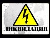 Власти Ялты объявили о начале операции «Ликвидация»