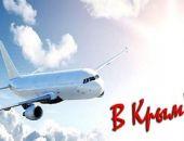 Субсидируемые авиаперевозки в Крым стартуют 15 мая