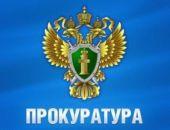Прокуратура Феодосии сообщает