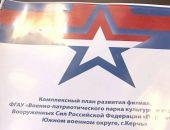 Власти Крыма инициировали создание филиала парка «Патриот» в Керчи