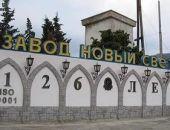 В Крыму приватизируют завод шампанского «Новый Свет»