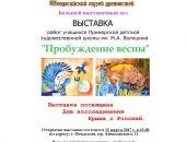 В Феодосии пройдет выставка «Пробуждение весны»