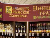 В Подмосковье из трёх фирменных магазинов «Крымское подворье» – два закрылись