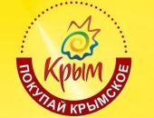 В Совбезе России обеспокоены недостаточной продовольственной безопасностью Крыма