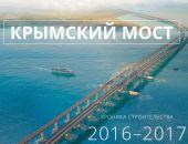 Крымский мост: альманах-презентация первого года строительства