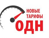 Власти столицы Крыма утвердили новые тарифы на оплату общедомовых нужд