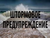 МЧС предупредило об очень сильных дождях и шквальном ветре в Крыму 19-20 марта