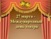В Феодосии отметят Международный день театра