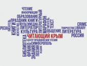 Встреча с крымским поэтом