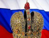 Согласно опросу россияне не хотят возвращения монархии в стране