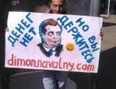 """В России сегодня в 54 городах пройдут шествия """"Он нам не Димон"""""""