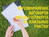 Первого апреля истекает срок подачи заявления на переоформление документов на землю