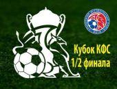 Результаты первых полуфинальных матчей Кубка Крыма по футболу