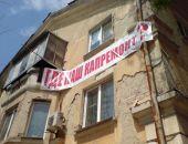 Программа капремонта домов в Крыму под угрозой срыва