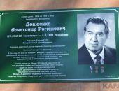 В Феодосии установили памятный знак Александру Довженко (видео)