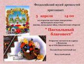 Откроется выставка «Пасхальный благовест»