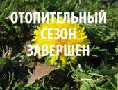 Глава администрации Феодосии Крысин постановил завершить отопительный сезон в городе завтра в 8 часов утра