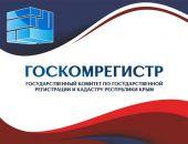 Госкомрегистр удалил из Реестра 50 тыс. «двойников» земельных участках крымчан