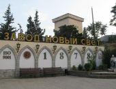 Власти Крыма продадут «с молотка» завод шампанских вин «Новый Свет»