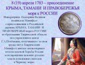 Сенаторы предложили сделать день присоединения Крыма общероссийским праздником