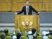Глава правительства Дмитрий Медведев выступил с отчетом за прошлый год