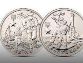 В России запускают в оборот 2-рублевые монеты с изображением Севастополя и Керчи