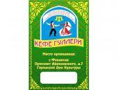В Феодосии пройдёт республиканский фестиваль крымскотатарской культуры «Кефе Гуллери»