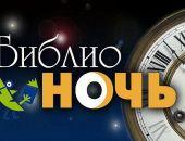 В Феодосии состоится акция «Библионочь»