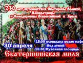 В Феодосии пройдет театрализованный фестиваль